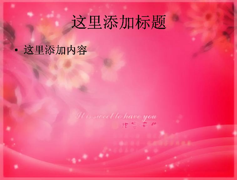 粉红色花朵素材 支持格式:ppt wpp 文件大小: