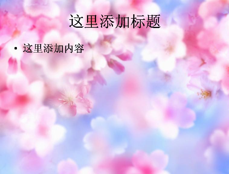 粉色浪漫桃花素材模板免费下载
