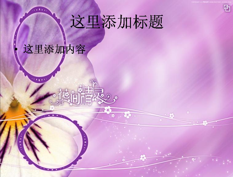粉色图片ppt素材模板免费下载