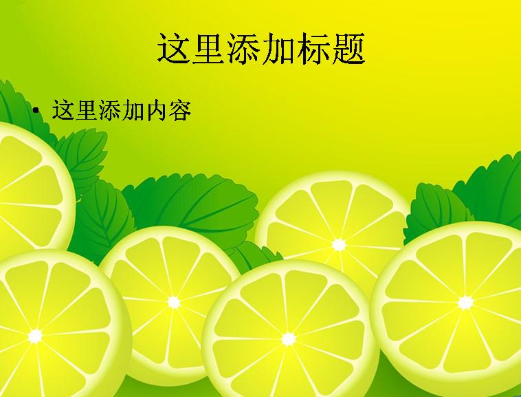 绿色清新柠檬壁纸