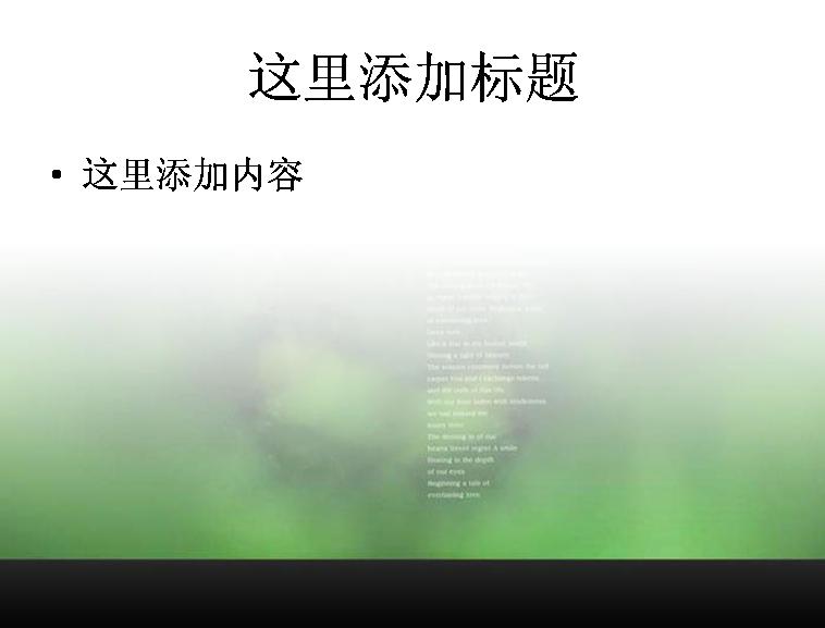 淡绿色,浅绿色ppt图片素材
