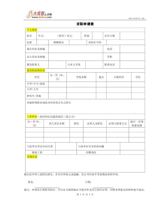 个人简历求职申请表模板免费下载_160328- wps在线模板图片