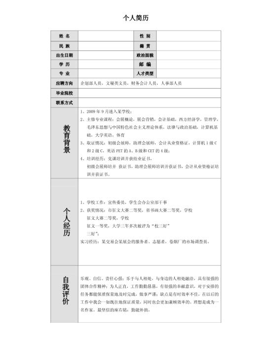 个人简历表格_求职材料模板免费下载_160330- wps在线图片