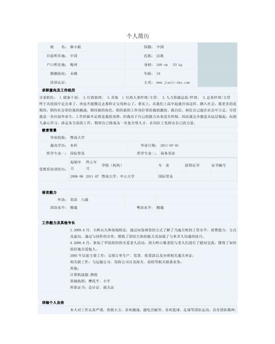 应聘个人简历表格模板免费下载_160348- wps在线模板图片