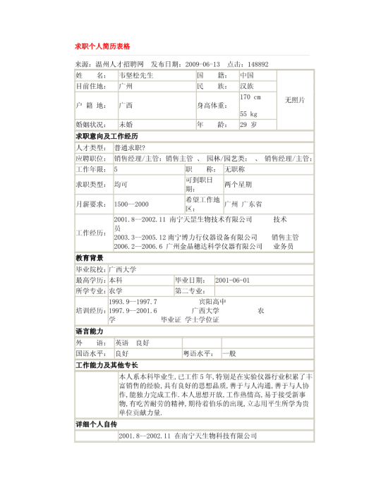 求职个人简历表格模板免费下载_160390- wps在线模板图片