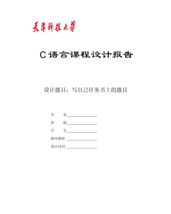 c语言通讯录设计报告模板免费下载_160890- wps在线