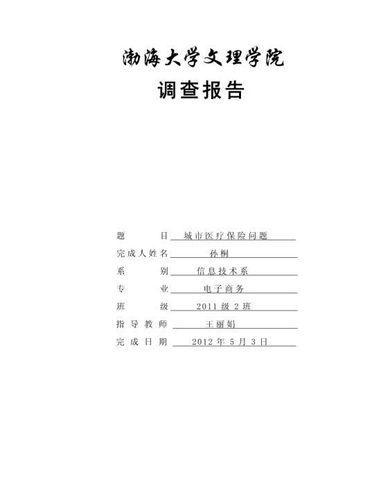 城市医疗保险调查报告模板免费下载图片-报告的格式字体 调查报告格