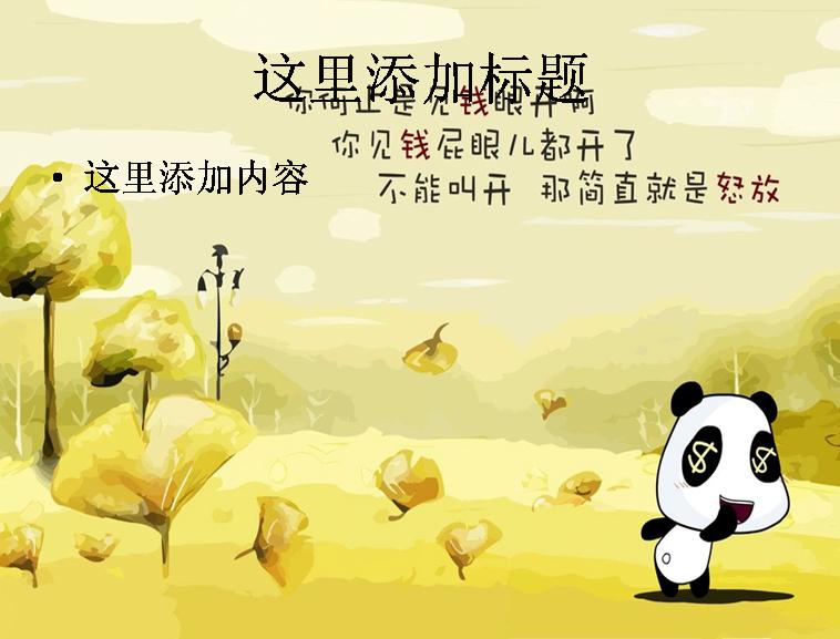 可爱小熊猫插画图片素材38 支持格式:ppt wpp 文件大小:
