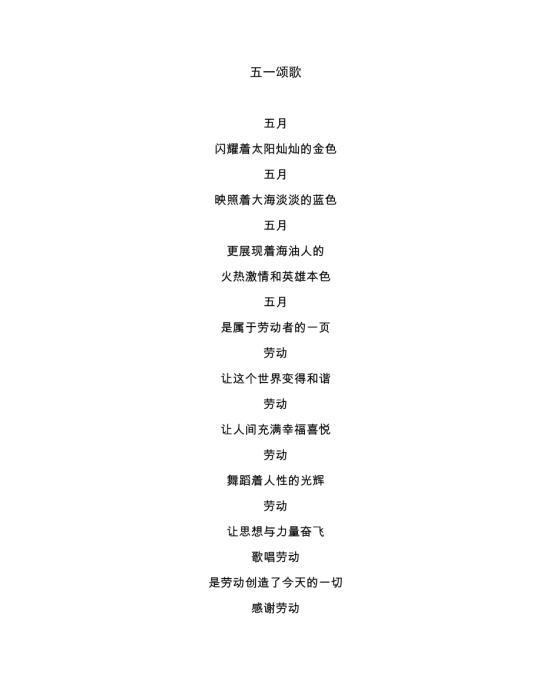 五月颂歌劳动节诗歌模板免费下载
