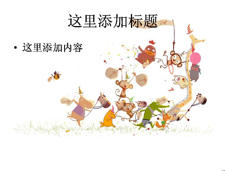 卡通动物儿童节幻灯片图片模板免费下载