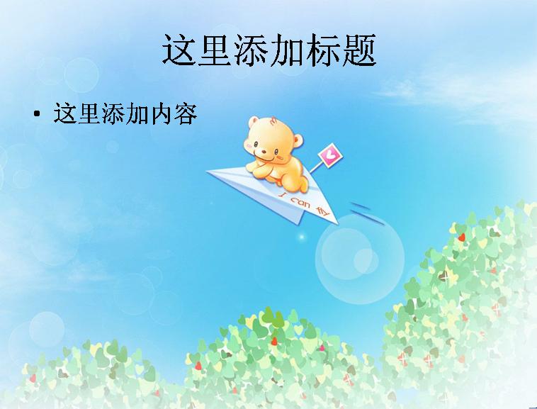 卡通小熊模板免费下载