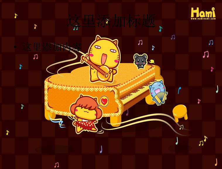 hami哈咪可爱猫咪卡通素材