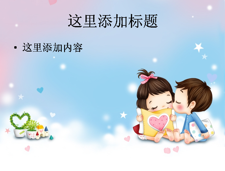 女孩专用韩国卡通女孩情侣可爱精美素材模板免费下载