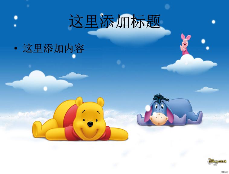 小熊维尼winniethepooh可爱卡通宽屏素材模板免费