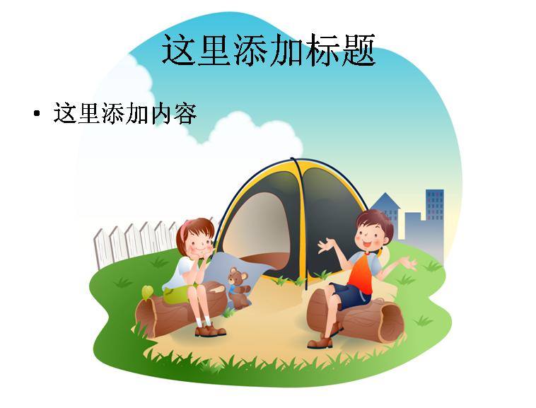 快乐暑假六一儿童节特辑
