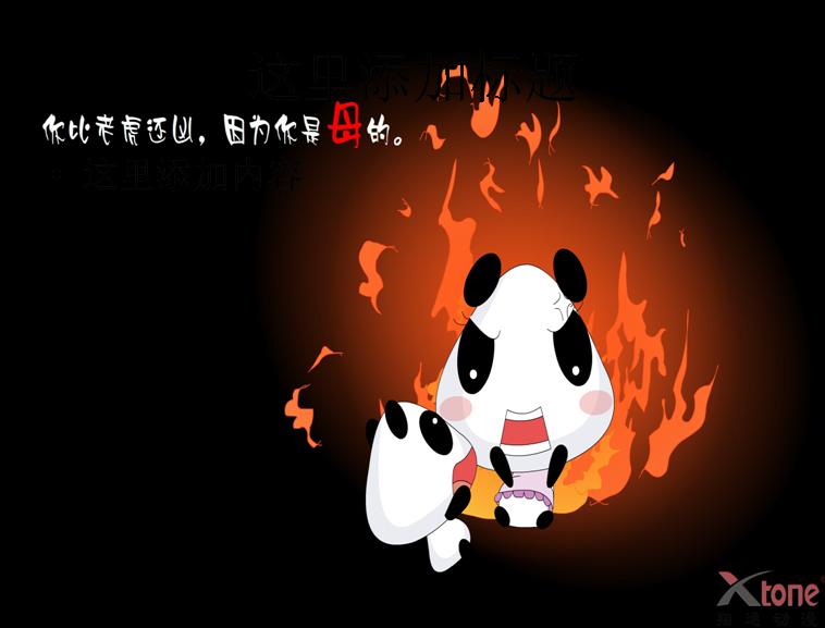 ppt简约可爱熊猫