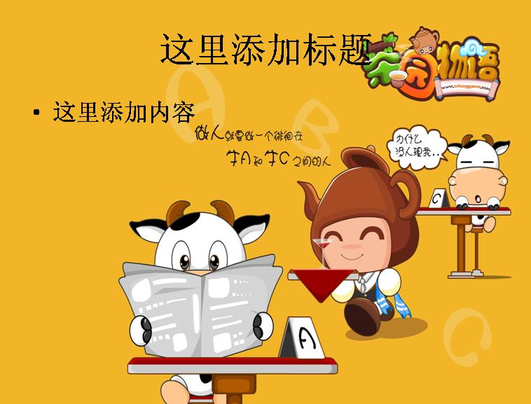 鸥鸥壶一句话系列可爱卡通素材模板免费下载