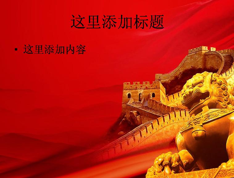 雄狮长城红色