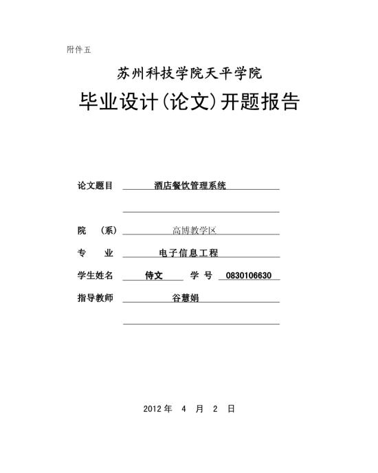 毕业设计论文开题报告模板免费下载