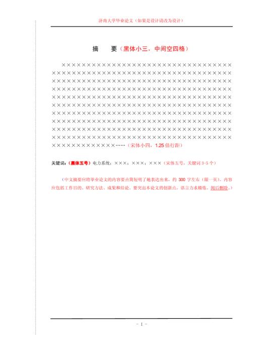 济南大学毕业设计论文正文编排模版参考格式理工科类
