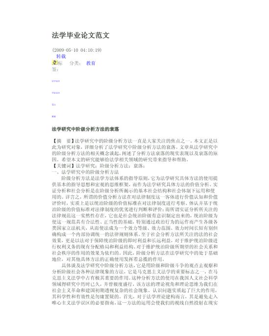 法学毕业论文范文.wps论文模板_法学论文.wps论文模板
