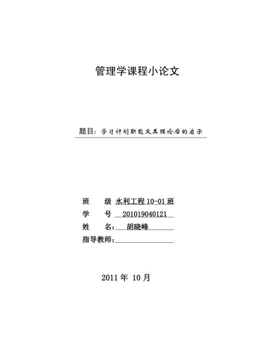 管理学课程小论文模板免费下载