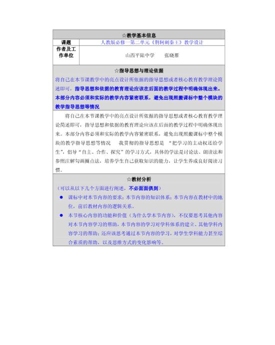 语文教学设计模板免费下载_178248- wps在线模板
