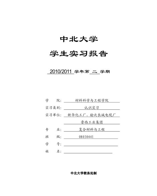 暑期实践报告网_初中生社会实践报告(关于大学生学习情况的调查报告)