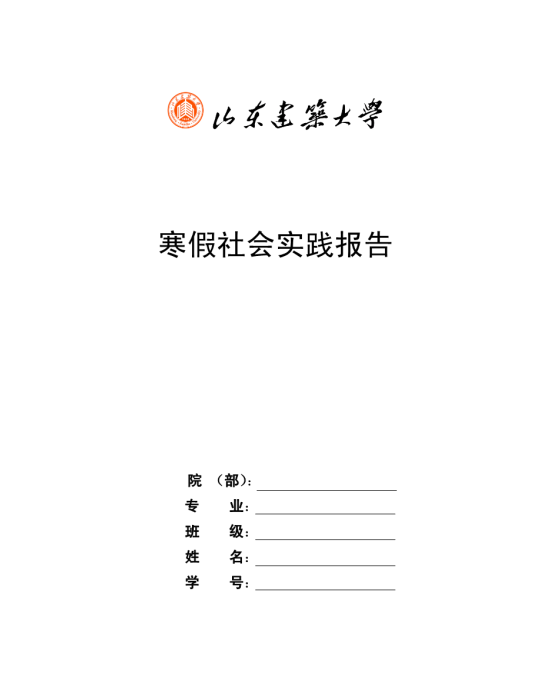 山东建筑大学社会实践报告格式模板免费下载