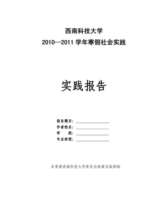 暑期实践报告网_大学生社会实践报告怎么写?有没有范文
