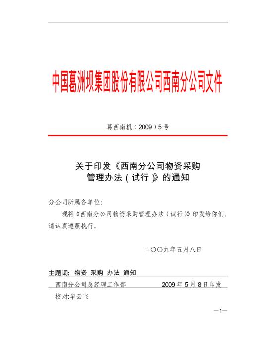 集团股份有限公司西南分公司文件
