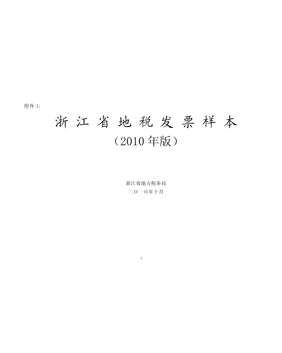 浙江省地税发票样本模板免费下载
