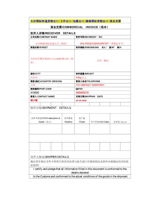 长沙国际快递物品出口发票样本模板免费下载