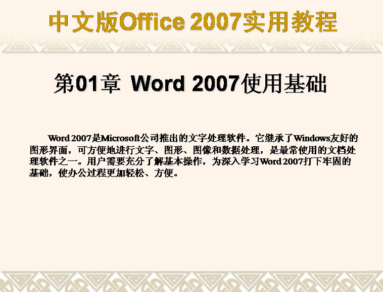 word_2007使用基础20p模板免费下载