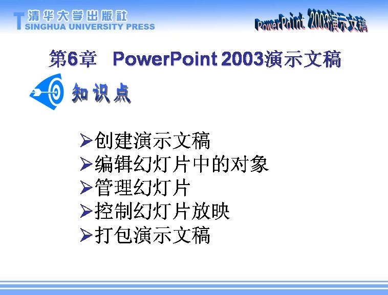清华大学ppt课件模板免费下载