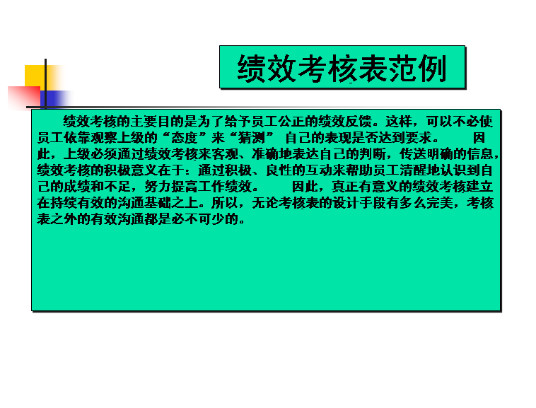 绩效考核实例模板免费下载_183