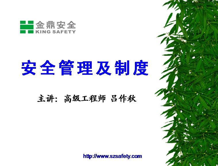 安全管理及制度幻灯片模板免费下载