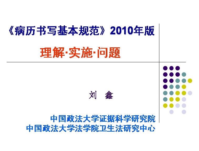 a6病历书写基本规范理解实施问题模板免费下载(758x577,16k)-病历