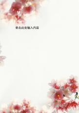 春天杏花信纸.doc图片