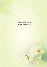 百合小清新信纸.doc图片
